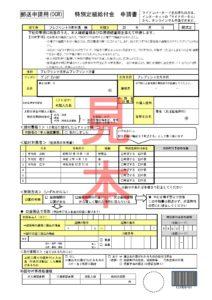 見本(様式2)特別定額給付金申請書(郵送申請用)・表