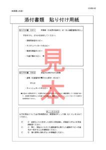 見本(様式2)特別定額給付金申請書(郵送申請用)・裏
